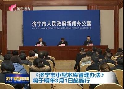 【济宁新闻联播】《济宁市小型水库管理办法》将于明年3月1日起施行