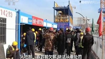 人社部:对春节前欠薪行为将依法从重处罚