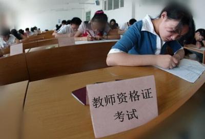 教师资格考试开始报名啦 注意事项看过来