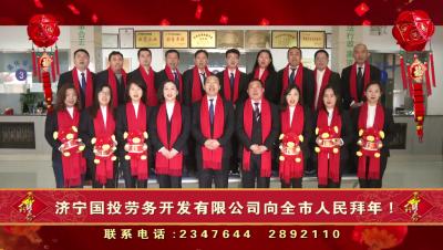 济宁国投劳务开发公司向全市人民拜年
