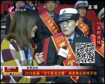"""2018首届  """"济宁最美交警""""  颁奖典礼即将开始"""