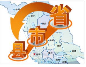 济宁6个县市纳入山东省财政直管县范围
