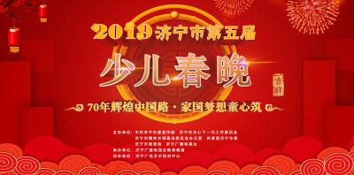 【回放】济宁市第五届少儿春节联欢晚会(1月1日下午第六场)