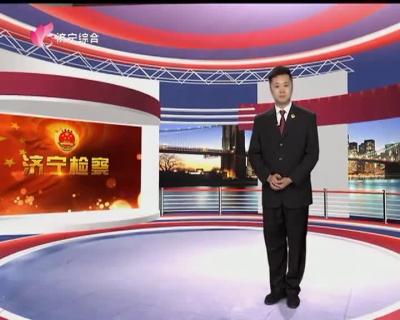 必威betway檢察-20190103