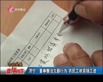 济宁:重拳整治欠薪行为 农民工欢喜领工资