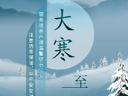 """今日大寒丨最后一个带""""寒""""字的节气,春天的脚步近了"""