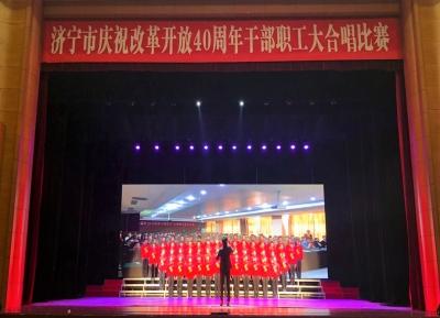 中国人寿U赢电竞分公司组织参加U赢电竞市庆祝改革开放40周年干部职工大合唱比赛
