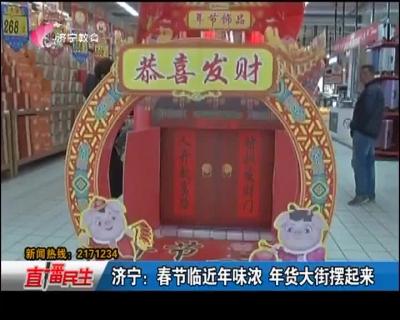 济宁:春节临近年味浓 年货大街摆起来