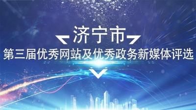 济宁市第三届优秀网站、优秀政务新媒体评选活动启动