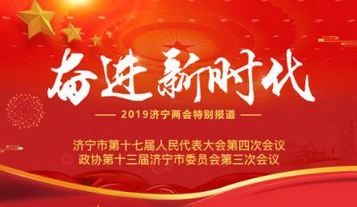 奋进新时代——2019济宁两会特别报道