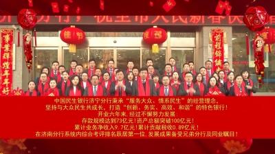中国民生银行六合图库分行向全市人民拜年
