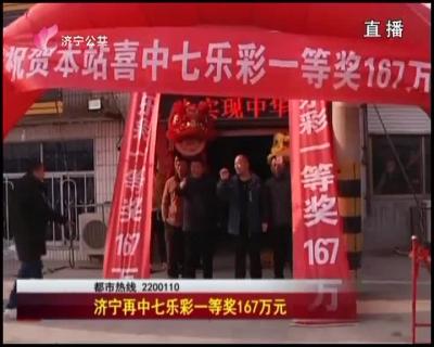 济宁再中七乐彩一等奖167万元