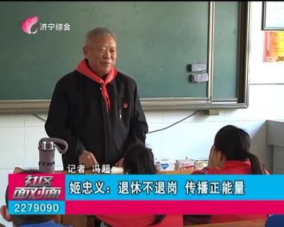 姬忠义:退休不退岗 传播正能量