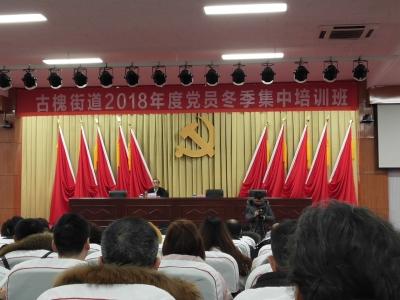 吉祥社区:加强党风廉政建设 增强拒腐防变能力