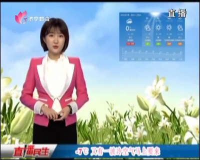 民生气象站20190114