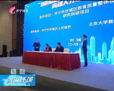 《直通县市区  — 任城、经开区 》 — 20190112