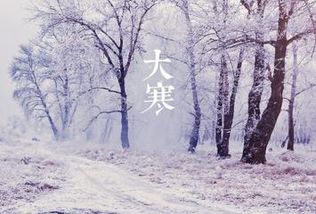 """大寒节气""""晴日""""十足 济宁解除重污染天气黄色预警"""