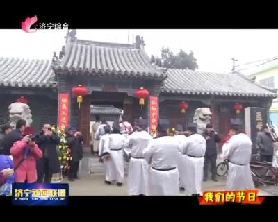 邹城:腊八祭祀孟母 感悟母教文化