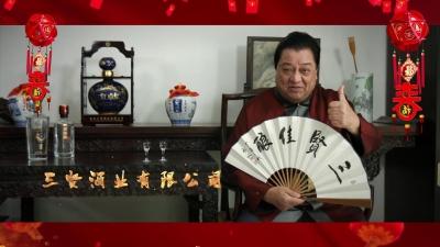三贤酒业有限公司向全市人民拜年