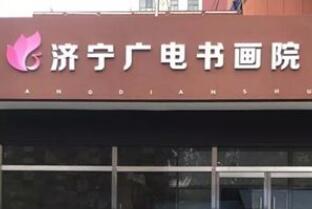 如何赚钱快又稳广电书画院书画公益课堂开课啦!