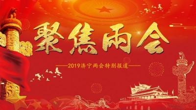 政协委员杜新磊:精准培育济宁中医药特色品牌
