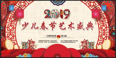 【回放】2019少儿春节艺术盛典