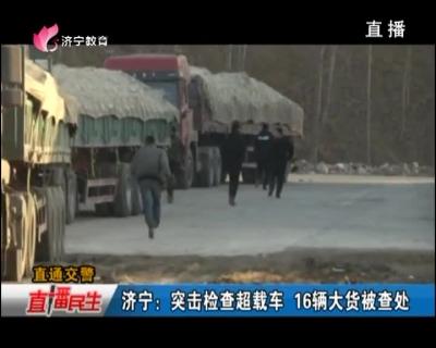 济宁:突击检查超载车 16辆大货车被查处
