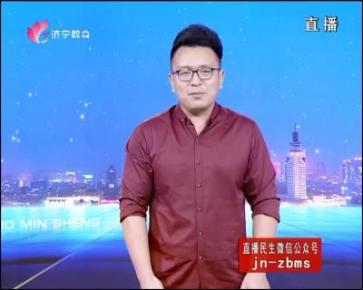 直播民生20190114
