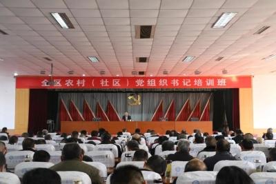 兖州举办农村(社区)党组织书记培训班