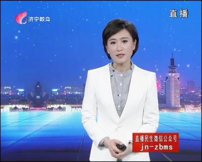 直播民生_20190116