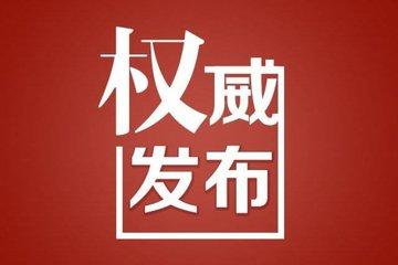 山东省政府发布一批任免通知
