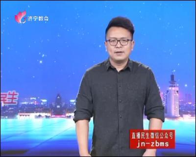 直播民生20190119