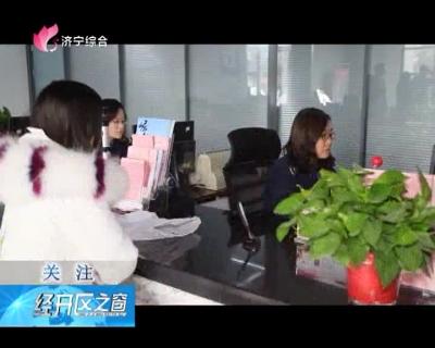《直通县市区  —  任城 、经开区》 —  20190119
