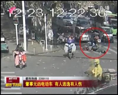 肇事元凶电动车   有人逃逸有人伤