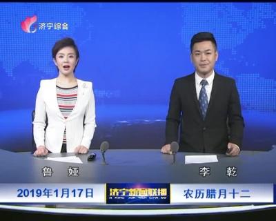 做什么赚钱快新闻联播-20190117