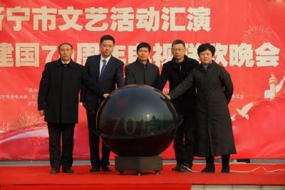 济宁市文艺活动汇演暨庆祝建国70周年电视联欢晚会启动