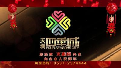 天圳四季城恭祝全市人民新年快乐