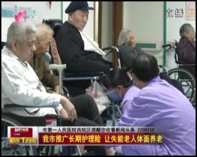 我市推行恒久照顾护士险  让失能老人面子养老