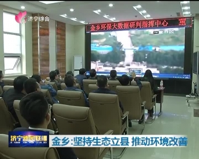 金乡:坚持生态立县 推动环境改善