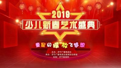 【回放】2019少儿新春艺术盛典