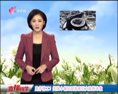 民生气象站-20190120