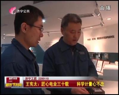 王宪太 : 匠心电业三十载   科学计量心不改