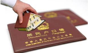 北京:自愿将户口迁出中心城区的居民可获奖励