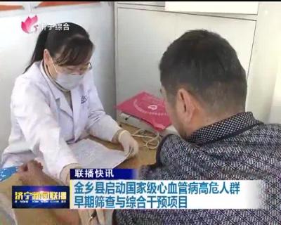 金乡县启动国家级心血管病高危人群早期筛查与综合干预项目