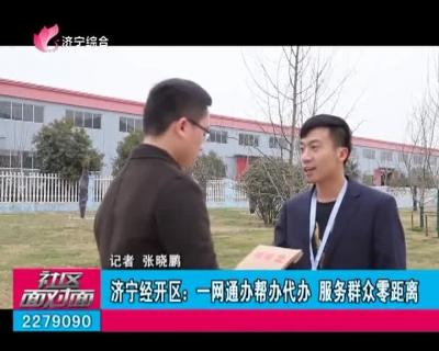 济宁新闻经开区:一网通办帮办代庖 办事群众零间隔