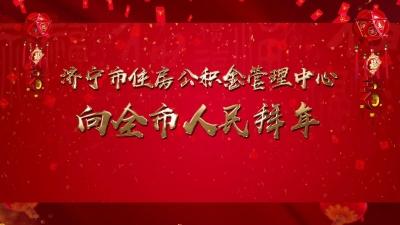 济宁市住房公积金管理中心向全市人民拜年