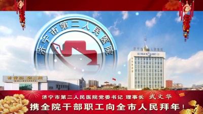 济宁市第二人民医院向全市人民拜年