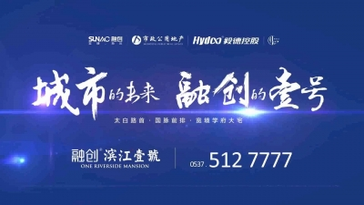 融创中国恭祝全市人民新春痛快