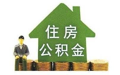 工行微山支行稳步提升住房公积金贷款服务水平