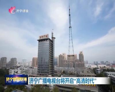 """全新视界全新精彩!济宁广播电视台将开启""""高清时代"""""""